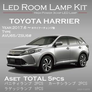 トヨタ ハリアー専用 (年式:2017年6月〜) ※マイナーチェンジ後 3色選択可!高輝度3チップLED仕様! LEDルームランプキット(C)(S)|axisparts