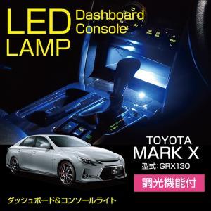 トヨタ マークX(型式:GRX130)ダッシュボード&コンソールランプキット(メール便商品※時間指定不可)|axisparts