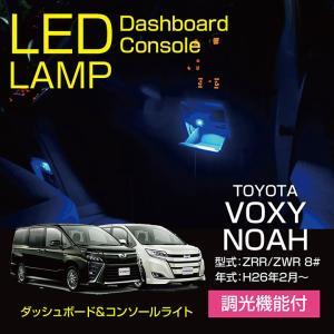 トヨタ ノア/VOXY(型式:80系)調光機能付き!8色選択可!ダッシュボード&コンソールランプキット(メール便発送※時間指定不可!)|axisparts