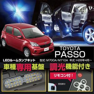 トヨタ パッソ(型式:M700A/M710A) (年式:2016年4月〜) 車種専用LED基板 調光機能付き!3色選択可! 高輝度3チップLED仕様! LEDルームランプ(C)|axisparts