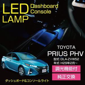 トヨタ プリウスPHV (型式:DLA-ZVW52)ダッシュボード&コンソールランプキット(メール便商品※時間指定不可)|axisparts