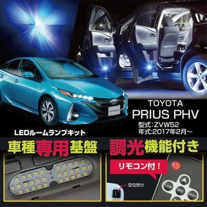 トヨタ プリウスPHV (PRIUS:ZVW52系) (年式:2017年2月〜) 車種専用LED基板 リモコン式調光機能付き!LEDルームランプキット|axisparts