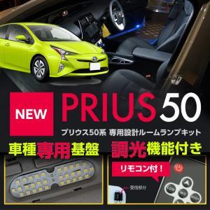 トヨタ プリウス50系:ZVW50/51/55系※サンルーフ適合不可 車種専用LED基板リモコン式調光機能付き 3色選択可 高輝度3チップLED LEDルームランプキット|axisparts