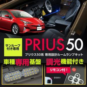トヨタ プリウス50系:ZVW50/51/55系※サンルーフ付き専用 車種専用LED基板リモコン式調光機能付き 3色選択可 高輝度3チップLED LEDルームランプキット【C】 axisparts