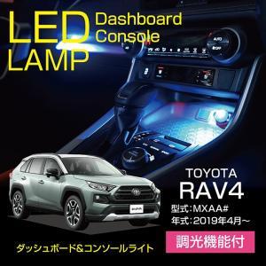 トヨタ RAV4(型式:52/54系)調光機能付き!8色選択可!高輝度3チップLED仕様!LEDコンソールランプキット|axisparts