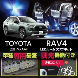 トヨタ RAV4 (50系)(型式:MXAA#)専用 2019年4月(平成31年4月)LED基板 リモコン式調光機能付き!3色選択可!LEDルームランプキット(C)(S)|axisparts