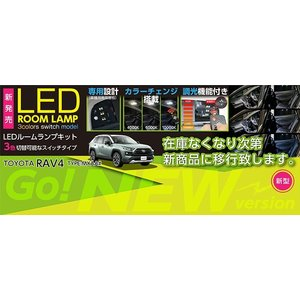 トヨタ RAV4 (50系)(型式:MXAA#)専用 2019年4月(平成31年4月)LED基板 リモコン式調光機能付き!3色選択可!LEDルームランプキット(C)(S)|axisparts|11