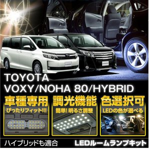 TOYOTA VOXY/NOAH【ヴォクシー/ノア型式:80系】専用基板NEWバージョン!調光機能付き!3色選択可!高輝度3チップLED仕様!LEDルームランプ|axisparts