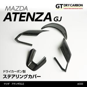 (11月末入荷予定)マツダ アテンザセダン/ワゴン(GJ)(年式:H28年8月〜)専用  ドライカーボン製 ステアリングカバー 4点セット/st333|axisparts