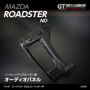 (8月中旬入荷予定)グレイスカーボンシリーズ マツダ ロードスター(ND)純正交換タイプ オーディオパネル/nd3th|axisparts