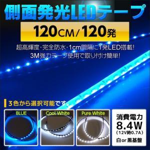 改良版!黒基盤/白基盤選択可!3色選択可!★120発★120cm★完全防水!高輝度側面発光LEDテープ(メール便発送)(S)|axisparts