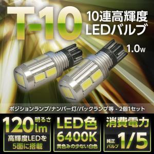新型T10/T16ウェッジ型10連高輝度LED 2個1セット大型アルミヒートシンク付きポジションランプ/ルームランプ/バックランプ(メール便発送※時間指定不可)|axisparts