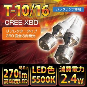 大型アルミヒートシンク搭載!バックランプ専用T10/16型LEDバルブ(白色5500K)/ 2個1セット(メール便発送※時間指定不可)(S) axisparts
