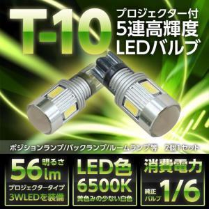 プロジェクターレンズ搭載新型T10/T16ウェッジ型5連高輝度LED 2個1セット大型アルミヒートシンク付きポジションランプ/ルームランプ/バックランプ(メール便発|axisparts