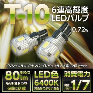 新型T10ウェッジ6連高輝度LED 2個1セット大型アルミヒートシンク付きポジションランプ/ナンバー灯/バックランプ(メール便発送)(S)|axisparts