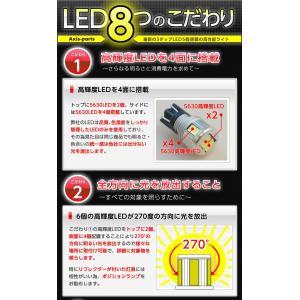 新型T10ウェッジ6連高輝度LED 2個1セット大型アルミヒートシンク付きポジションランプ/ナンバー灯/バックランプ(メール便発送)(S)|axisparts|02