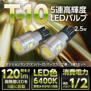 新型T10ウェッジ専用2.5W高輝度LED 2個1セットポジションランプ/ナンバー灯/バックランプ(メール便発送※時間指定不可)|axisparts