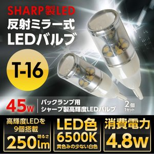 T16型バックランプ専用反射ミラー式シャープ製LED仕様高輝度LEDバルブ2個1セットメール便発送商品(時間指定不可)(S)|axisparts