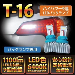 大型アルミヒートシンク搭載!バックランプ専用バルブT16-9連ハイパワーLEDバルブ(明るさ:11000ルーメン/色温度:白色)全方向発光タイプ/ 2個1セット(S)|axisparts