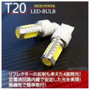T20シングル6W高輝度LEDバルブ 2個1セット無極性仕様 定電流仕様バックランプ用/ウィンカー用|axisparts