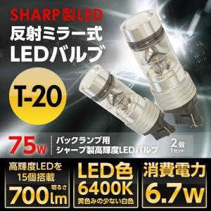 T20型バックランプ専用 反射ミラー式シャープ製LED仕様高輝度LEDバルブ2個1セットシングル/ピンチ部台座選択可能商品メール便発送商品【時間指定は不可】|axisparts