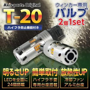【レヴォーグ専用あり】T20-80W-LEDバルブピンチ部違い/シングル選択可【白色6400K/オレンジ選択可】 2個1セットウィンカー用/バックランプ用【メール便発送】|axisparts