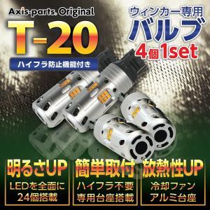 T20-80W-LEDバルブ ピンチ部違い/シングル選択可 4個1セット ウィンカー専用ハイフラ付き【C】|axisparts