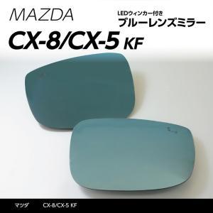 LEDウィンカー付きドアミラー/Iタイプ ブルーミラー(純正交換式)マツダ CX-5(KF)寒冷地仕様/ヒーター付対応|axisparts