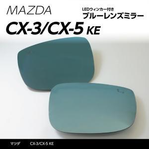 (新商品)LEDウィンカー付きドアミラー Jタイプ ブルーミラー(純正交換式)マツダ CX-5(KE(後期型)〜)ヒーター付対応※H27.1以前(前期型)は適合不可|axisparts