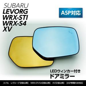 LEDウィンカー付きドアミラー/Bタイプ (純正交換式-ASP搭載車種のみ対応) スバル レヴォーグ、WRX-S4|axisparts