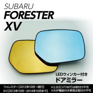 LEDウィンカー付きドアミラー/Cタイプ (純正交換式)スバル XVフォレスター|axisparts