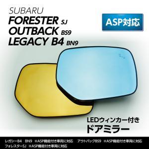 (新商品) LEDウィンカー付ドアミラー/Dタイプ (ASP搭載車用)スバル フォレスター/アウトバック/レガシィB4|axisparts