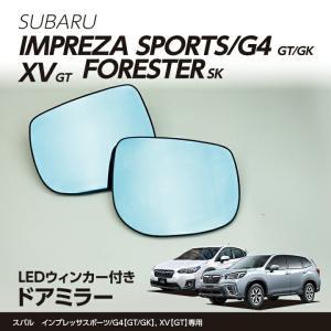 (9月末入荷)LEDウィンカー付ドアミラー/Gタイプ スバル インプレッサスポーツ/G4, XV※1.6Lモデルは適合不可 フォレスター, レガシィアウトバック(S)|axisparts