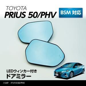 (新商品)LEDウィンカー付ドアミラー/Eタイプ トヨタ プリウス50系/PHV  BSM装備車両・ヒーター装備車両対応|axisparts