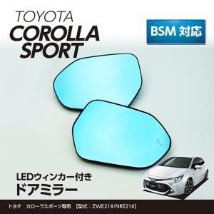 (新商品)LEDウィンカー付ドアミラー/Eタイプ トヨタ カローラスポーツ  BSM装備車両・ヒーター装備車両対応|axisparts