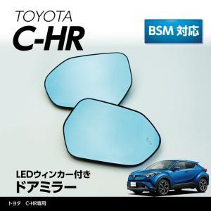 LEDウィンカー付ドアミラー/Fタイプ トヨタ C-HR専用  BSM装備車両・ヒーター装備車両対応|axisparts