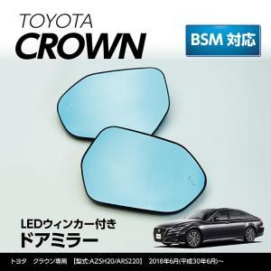 LEDウィンカー付ドアミラー/Fタイプ トヨタ クラウン/クラウンハイブリッド専用  BSM装備車両・ヒーター装備車両対応|axisparts