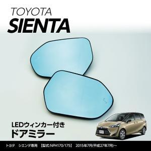 (新商品) LEDウィンカー付き ドアミラー/Fタイプ (純正交換式) トヨタ シエンタ(型式:NHP170/175)2015年7月(平成27年7月)〜 ヒーター装備車両対応|axisparts