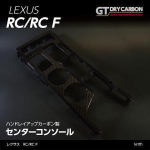 グレイスカーボンシリーズ センターコンソール/ le1th(新商品)レクサスRC(型式:ASC10/AVC10/GSC10)RC F(型式:USC10)※MC前は適合不可 axisparts