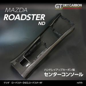 (8月末入荷予定)グレイスカーボンシリーズ マツダ ロードスター(ND)純正交換タイプ センターコンソール/nd1th|axisparts