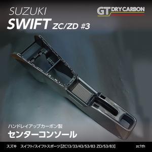 (10月末入荷予定)スズキ スイフト スイフト スポーツ (ZC13/33/43/53/83 ZD/53/83) グレイスカーボンシリーズ センターコンソール/zc1th axisparts