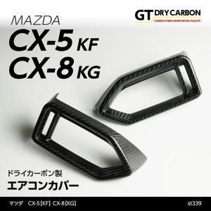 (12月末入荷予定)マツダ CX-5(KF)CX-8(KG)用ドライカーボン製エアコンカバー2点セット/st339|axisparts