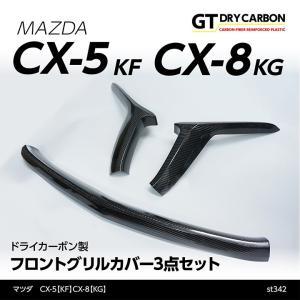 (11月末入荷予定)マツダ CX-5(KF)CX-8(KG)専用ドライカーボン製フロントグリルカバー3点セット/st342|axisparts