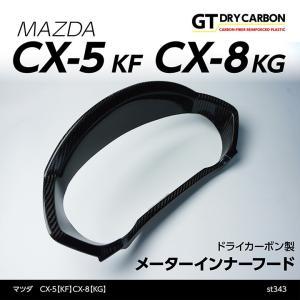 (12月末入荷予定)マツダ CX-5(KF)CX-8(KG)専用ドライカーボン製メーターインナーフード/st343|axisparts