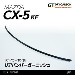 (受注生産)マツダ CX-5(KF)専用ドライカーボン製リアバンパーガーニッシュ/rj218※注文後納品まで約90日|axisparts