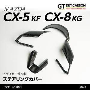 (12月末入荷予定)マツダ CX-5(KF)CX-8(KG)専用ドライカーボン製ステアリングカバー4点セット/st333|axisparts