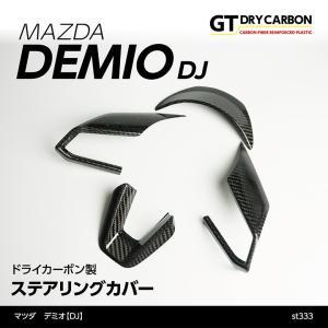 (10月初旬入荷予定)マツダ デミオ(DJ)(年式:H28年11月〜)専用  ドライカーボン製 ステアリングカバー 4点セット/st333|axisparts
