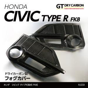 (8月初旬入荷予定)ホンダ シビック タイプR(FK8)ドライカーボン製フォグカバー 2点セット/rj233※純正交換タイプ axisparts