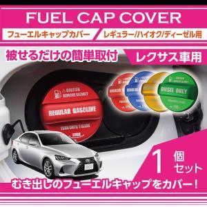 フューエルキャップカバー ガソリンキャップカバー レクサス車用 赤/青/黄(ハイオク仕様のみ)/緑(ディーゼルのみ)(C)(S) axisparts