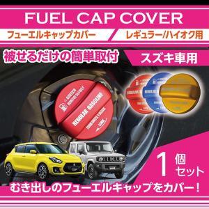 アルミ製フューエルキャップカバー ガソリンキャップカバー スズキ車汎用 赤/青/黄(ハイオク仕様のみ)の3色から選択可能!(C)(S) axisparts